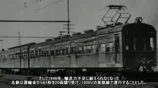 【リメイク】迷列車で行こう迷鉄編 幻の電車 3700系