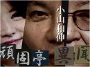【頑固亭異聞】NHK受信契約判断 最高裁大法廷へ[桜H28/11/8]