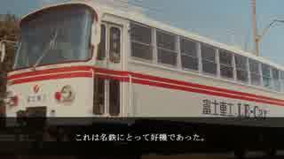 【リメイク】迷列車で行こう 新型レールバス「LE-Car」