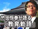 【無料】竹田恒泰が語る『教育勅語』(1/5) 竹田恒泰チャンネル特番