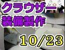 KADAchan生放送(16/10/23)2/2