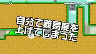 【ガルナ/オワタP】改造マリオをつくろう!【stage:68】