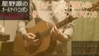 【星野源ANN[採用作]】オリジナル曲「隣りにいる声」【ジングル】