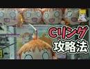 【UFOキャッチャー】Cリング攻略法ゴニョゴニョ