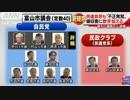 富山市議補選 共産勝利