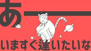 【UTAUカバー】惑星ループ【ヴァン(UTAU)】