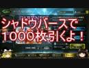 【シャドバ】1,000枚【125連パック開封】