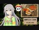 【モバマス】星輝子とキノコの話47 マンネンタケ
