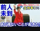 【韓国パク大統領支持率】 前人未到達成!ついに支持率0%に到達! thumbnail