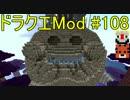 【Minecraft】ドラゴンクエスト サバンナの戦士たち #108【DQM4実況】