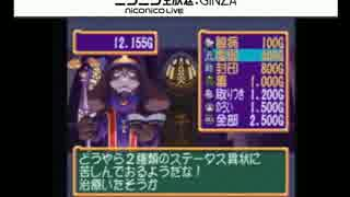 【過去生】 【実況】PS ドカポン 怒りの鉄剣  第34回(35回)