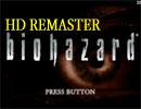 #1【実況】バイオハザード HD REMASTER【PS4】