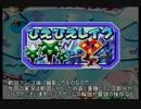 マリオパーティ3実況プレイ part5【真究極ノンケ対戦記】