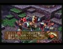 謎のゲーム、ヴァンダルハーツを実況プレイ24