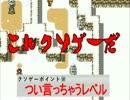 【KuSo Game】これが…クソゲー.....!〔後半〕