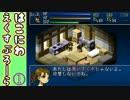 【実況】ちょいワル、ちょいエッチもできる『箱庭えくすぷろーら』01
