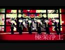 【MMDおそ松さん】極楽浄土【六つ子】