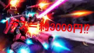 【実況】1デスごとに約3000円飛んでいくガンダムオンライン 最終回?