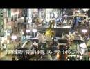 博多ヤシオリ作戦に特殊建機第1小隊のBGMをいれてみた thumbnail