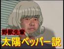 野獣先輩太陽ペッパー説+α.nonsugar
