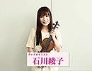 【動画】アニメやボカロの楽曲をヴァイオリンで演奏して収録したアルバム『SAKURA SYMPHONY』がリリース決定!ヴァイオリニスト・石川綾子さんからメッセージ動画が到着