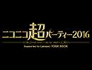 超パーティー後のただいま放送(11/4放送分)
