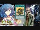 【東方】 夢々宝札~コアの輝きと夢の札~ vol.65 【遊戯王】