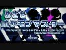 【オリジナルPV】 めざせポケモンマスター 歌ってみた【ガナリーズ】