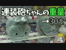 【UFOキャッチャー】30トンある連装砲ちゃんを引き抜く!!