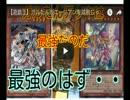 【遊戯王】ガルたんがエーリアンを成敗じゃい!@かいかい thumbnail
