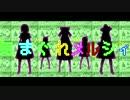 【MMD東方】 5人で『気まぐれメルシィ』