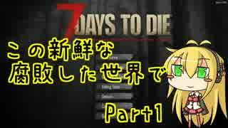 【7days to die】この新鮮な腐敗した世界で Part1【VOICEROID実況】