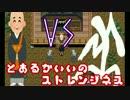 【怪異症候群】とある怪異のストレンジネスPart7!【フリーホラー実況】