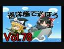 【WoWs】巡洋艦で遊ぼう vol.78 【ゆっくり実況】