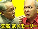 第90位:【無料】矢部武×モーリー「なぜ日本で大麻はタブーなのか?」 1/2