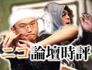 山田玲司『レコード大賞買収を斬る!死んだ音楽業界は生き返ることができるのか?』ニコ論壇時評11月9日号 thumbnail