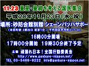【草莽崛起】11.23 皇室・皇統を考える国民集会[桜H28/11/11]