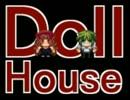 【Doll House】15cmの「少女」は人間になりたい。【1体目】