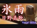 【歌詞付き演歌】氷雨◆日野美歌◆cover◆歌ってみた◆HISA◆邦楽