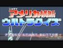 どうしても日本から出たいアメリカ横断ウルトラクイズ【実況】