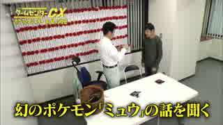 【最終回】ゲームセンターCX 「ポケットモンスター 赤・緑」 Vol5