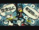 【緒方恵美】オオカミ少年隊のテーマ【Neru】【りゅうせー】 thumbnail