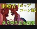【立体音響ASMR】ひたすら食べる脱力系女子ver.1-8(終)【音に合動】