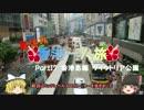 【ゆっくり】夏休み香港一人旅 part17 香港島編 ヴィクトリア公園