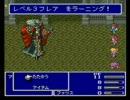 ファイナルファンタジー5を低レベル、アビリティ0でプレイ Part48