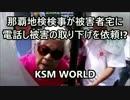 【KSM】那覇地検検事が被害者宅に電話し被害届けの取り下げを依頼!?