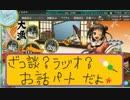 【艦これ】ほっぽちゃんを嫁艦にしたくて!パート55【ラジオ回】
