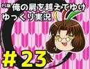 【俺屍】勇者國春と朱点童子【ゆっくり実況】#23