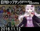 日刊トップテン!VOCALOID&something【日刊ぼかさん2016.11.12】