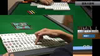 第1回麻雀説明選手権 Part1 (初心者向け、麻雀のやり方講座)